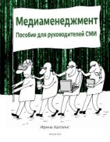 «Медиаменеджмент»