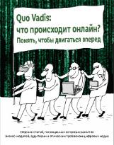 Quo Vadis: что происходит онлайн?